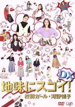 地味にスゴイ! DX 校閲ガール・河野悦子(通常)(DVD)