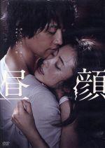昼顔 通常版(通常)(DVD)