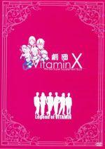 劇団VitaminX 「Legend of VITAMIN」(通常)(DVD)