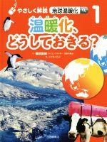 温暖化、どうしておきる?(やさしく解説 地球温暖化1)(児童書)