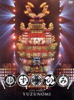 LIVE FILMS ゆずのみ(通常)(DVD)
