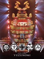 LIVE FILMS ゆずのみ(Blu-ray Disc)(BLU-RAY DISC)(DVD)