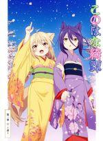このはな綺譚 第一巻~春~(Blu-ray Disc)(BLU-RAY DISC)(DVD)