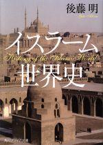 イスラーム世界史(角川ソフィア文庫)(文庫)