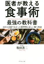 医者が教える食事術 最強の教科書 20万人を診てわかった医学的に正しい食べ方68(単行本)