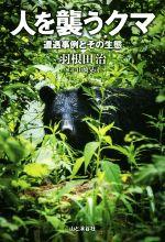 人を襲うクマ 遭遇事例とその生態(単行本)