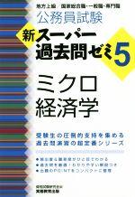 公務員試験 新スーパー過去問ゼミ ミクロ経済学 地方上級/国家総合職・一般職・専門職(5)(単行本)