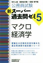 公務員試験 新スーパー過去問ゼミ マクロ経済学 地方上級/国家総合職・一般職・専門職(5)(単行本)