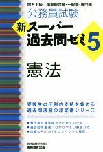 公務員試験 新スーパー過去問ゼミ 憲法 地方上級/国家総合職・一般職・専門職(5)(単行本)