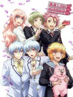 美男高校地球防衛部LOVE!LOVE!LOVE!(Blu-ray Disc)(BLU-RAY DISC)(DVD)