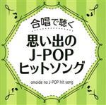合唱で聴く J-POPヒットソング(通常)(CDA)
