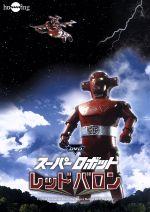 スーパーロボットレッドバロンコンプリートDVD-BOX(DVD全10巻+スーパーロボットレッドバロンフォトニクル)(通常)(DVD)
