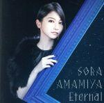 Eternal(通常)(CDS)