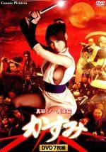真田くノ一忍法伝 かすみ(通常)(DVD)
