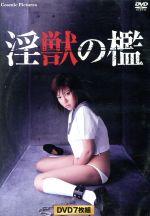 淫獣の檻(通常)(DVD)