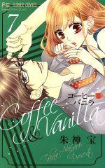 コーヒー&バニラ(7)(フラワーC)(少女コミック)