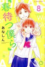 春待つ僕ら(8)(デザートKC)(少女コミック)