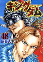 キングダム(48)(ヤングジャンプC)(大人コミック)