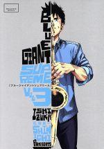 BLUE GIANT SUPREME(3)(ビッグCスペシャル)(大人コミック)