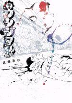 闇金ウシジマくん(41)(ビッグC)(大人コミック)