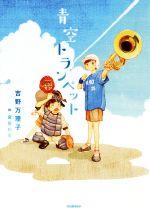 青空トランペット(ティーンズ文学館)(児童書)