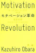 モチベーション革命 稼ぐために働きたくない世代の解体書(単行本)