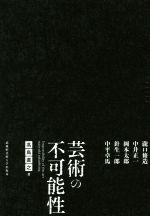 芸術の不可能性 瀧口修造 中井正一 岡本太郎 針生一郎 中平卓馬(単行本)