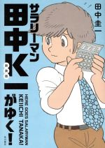 サラリーマン田中K一がゆく! 新装版 コミック(単行本)