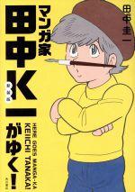 マンガ家田中K一がゆく! 新装版 コミック(単行本)