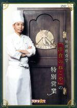 TVアニメ異世界食堂『洋食のねこや』の特別営業(通常)(DVD)
