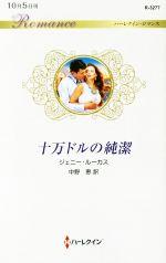 十万ドルの純潔(ハーレクイン・ロマンス)(新書)