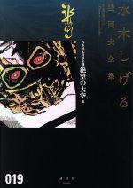 貸本戦記漫画集(6)絶望の大空 他水木しげる漫画大全集019