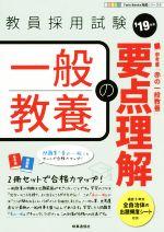 一般教養の要点理解 教員採用試験(Twin Books完成シリーズ3)('19年度)(単行本)