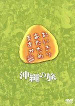 おにぎりあたためますか 沖縄の旅(通常)(DVD)