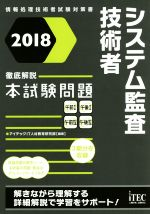 システム監査技術者 徹底解説本試験問題 情報処理技術者試験対策書(2018)(単行本)