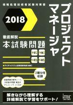プロジェクトマネージャ 徹底解説本試験問題 情報処理技術者試験対策書(2018)(単行本)