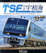 2000系TSE 特急宇和海 往復 4K撮影作品 世界初の振子式気動車の走りを4Kで往復記録!(Blu-ray Disc)(BLU-RAY DISC)(DVD)