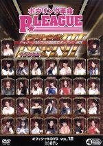ボウリング革命 P★LEAGUE オフィシャルDVD VOL.12 ドラフト会議MAXⅡ(通常)(DVD)