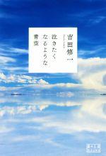 泣きたくなるような青空(翼の王国books)(単行本)