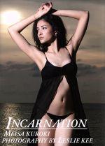 黒木メイサ写真集 INCARNATION(TOKYO NEWS MOOK)(写真集)