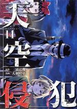 天空侵犯(14)(KCDX)(大人コミック)
