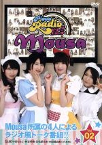 Pigoo Radio Mousa Vol.2(通常)(DVD)