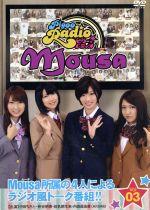 Pigoo Radio Mousa Vol.3(通常)(DVD)