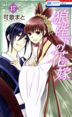 狼陛下の花嫁(17)(花とゆめC)(少女コミック)