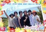 VitaminX 修学旅行 in 沖縄!(通常)(DVD)