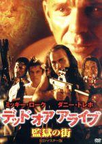 デッド オア アライブ 監獄の街(通常)(DVD)