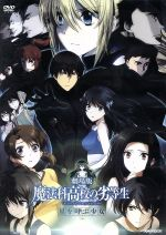 劇場版 魔法科高校の劣等生 星を呼ぶ少女(通常版)(通常)(DVD)