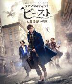 ファンタスティック・ビーストと魔法使いの旅(Blu-ray Disc)(BLU-RAY DISC)(DVD)