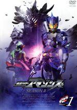 仮面ライダーアマゾンズ SEASONⅡ VOL.1(通常)(DVD)