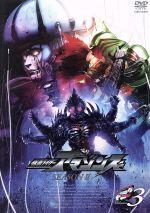 仮面ライダーアマゾンズ SEASONⅡ VOL.3(通常)(DVD)